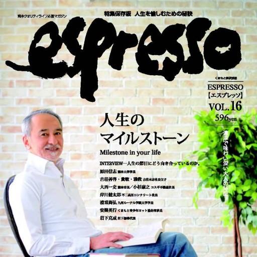 Espresso Vol16 くまもと経済 Espressoエスプレッソ