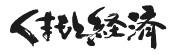 くま経ロゴ3