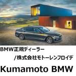 KumamotoBMW