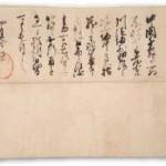 信長手紙3