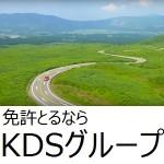 kds差し替え2